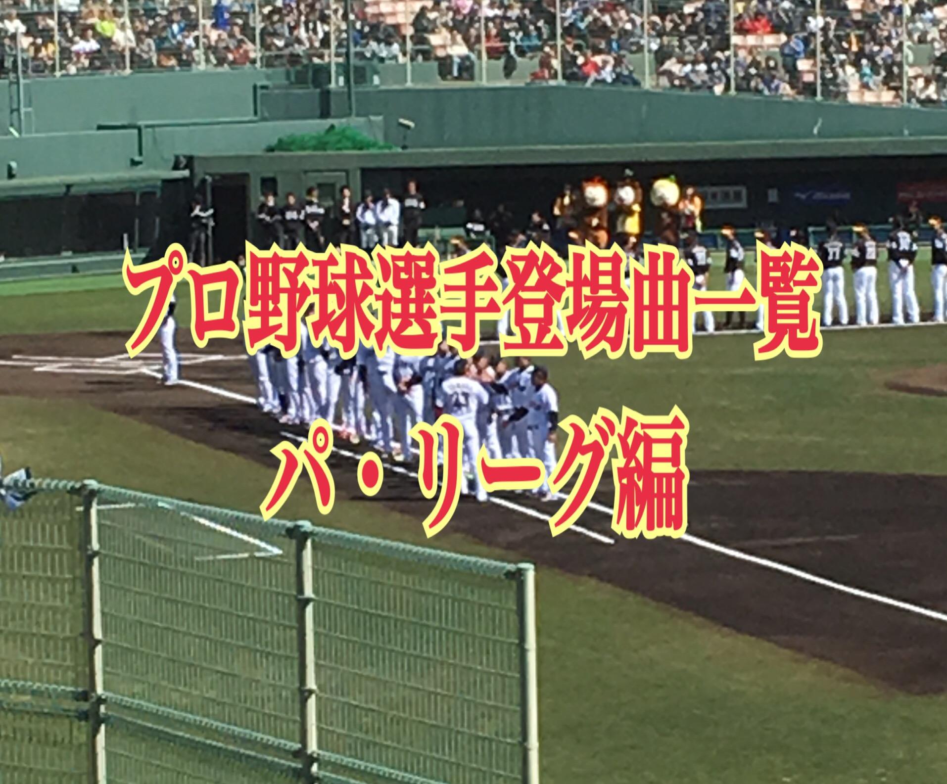 プロ野球パ・リーグ選手登場曲一覧 | Goroプロジェクト