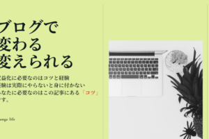 ブログ初心者がWordPressで収益化するための全手法!