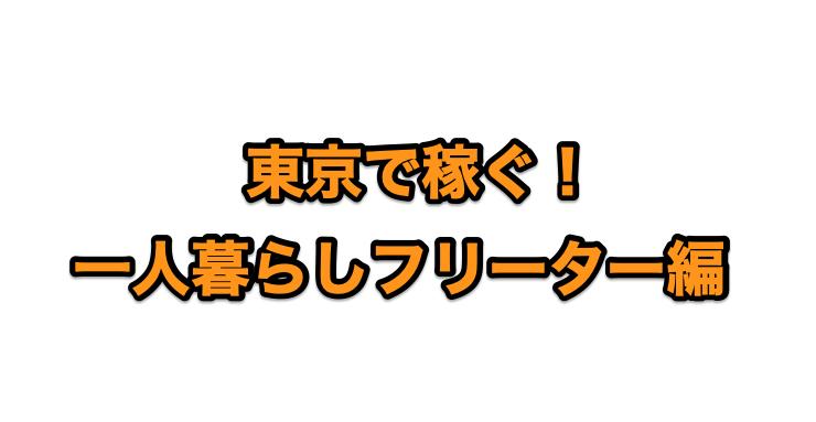 東京 フリーター 稼ぐ
