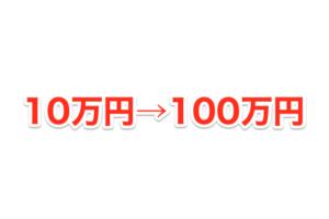 10万円を100万円に増やす