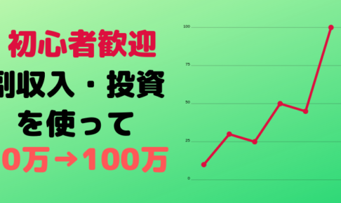 10万円を100万円を確実に増やす方法!副収入・投資の始め方解説!
