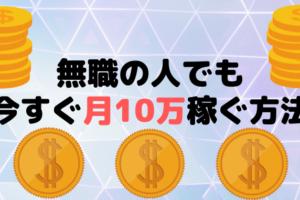 無職でも月10万円以上お金を稼ぐ方法!今すぐできる儲け方厳選!