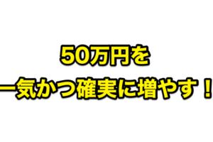 50万円 確実 増やす