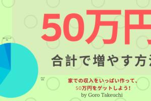 50万円増やす超確実な方法!少ないお金を一気に増やす秘技とは?