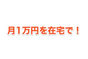 月1万円 在宅