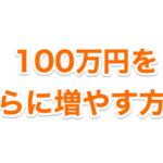 100万円を確実に増やす方法