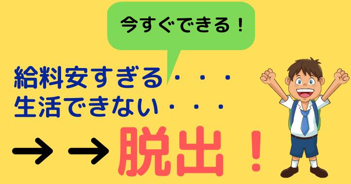 給料安すぎて生活できない人が簡単に月10万円稼ぐ方法!