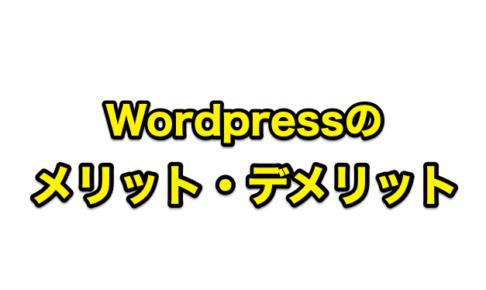 Wordpress メリット
