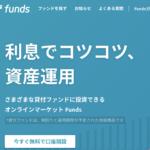 funds ソーシャルレンディング