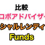 ロボアドバイザー ・ソーシャルレンディング・funds徹底比較