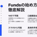 貸付投資fundsの始め方!口座開設手順と投資方法まとめ!
