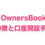 OwnersBook 特徴