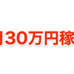 月30万円