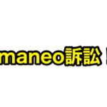 maneo 提訴 訴訟