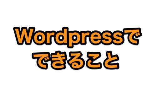 Wordpress できること