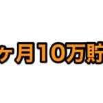 1ヶ月10万円貯金する