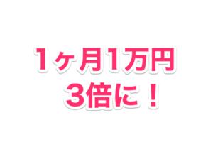 1ヶ月1万円のお小遣い稼ぎ