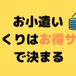 お小遣い1万円のやりくりココが違う!真のお金の使い方を伝授!