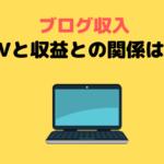 ブログのPVと収入の目安は?収益・PVを上げる技も公開!