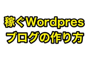 稼ぐWordpressブログの作り方