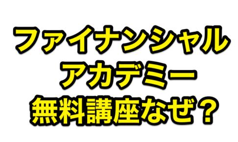 ファイナンシャルアカデミー無料講座はなぜ無料?