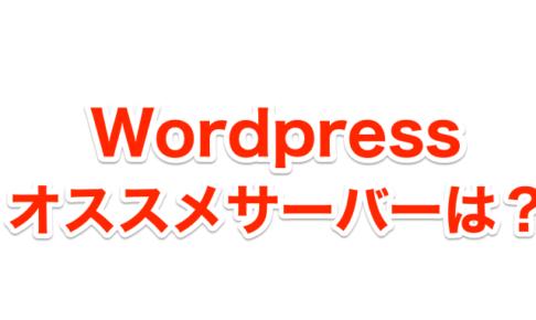 Wordpressブログでおすすめのサーバーは?初心者が知りたい知識を解説!