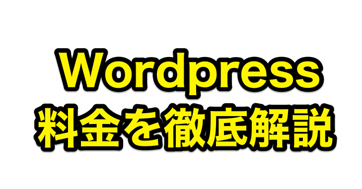 Wordpressブログを始める時に掛かる料金を徹底解説!