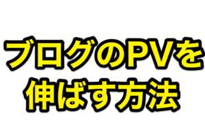 ブログ初心者がPVを伸ばす方法