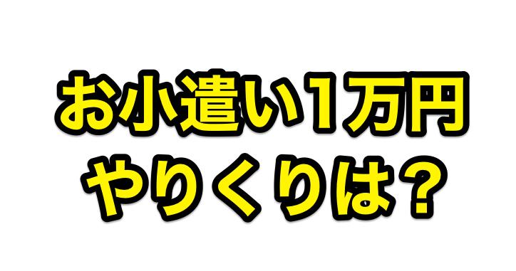 お小遣い1万円のやりくりはどうする?