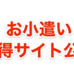 お小遣い2万円のやりくり
