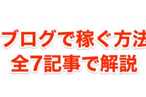 ブログ初心者が月10万円稼ぐ方法を全7記事で解説!