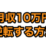 月収10万円一人暮らしが資産200万突破!経緯をブログで大公開!