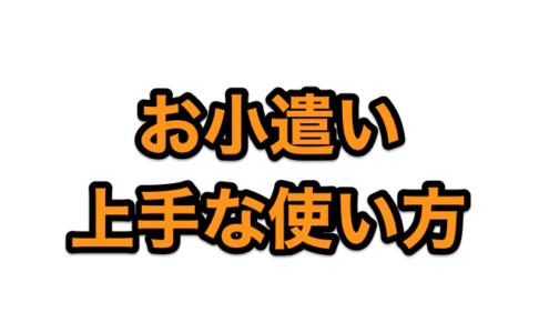 【新感覚】お小遣いの上手な使い方!みるみるお金は増える技術!