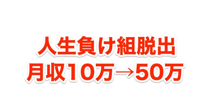 人生負け組を脱出する方法!月収10万→50万にする全手順!