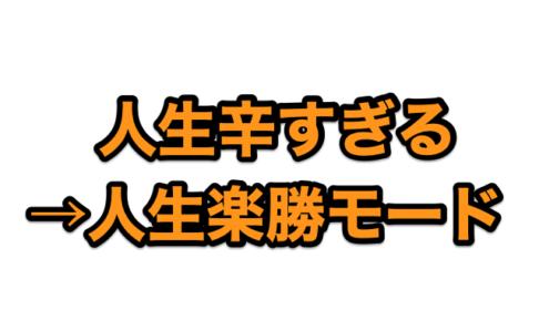 人生辛すぎる→人生楽勝モードに転換した3つの転機!