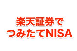 楽天証券でつみたてNISAを始める方法(解説画像付き)