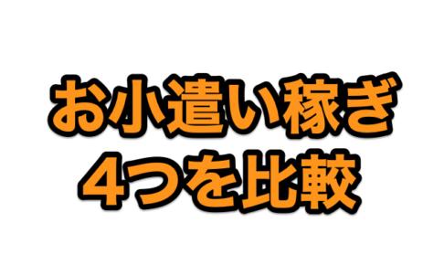 お小遣い稼ぎの鉄板モッピー・マクロミル・メルカリ・ブログを比較!