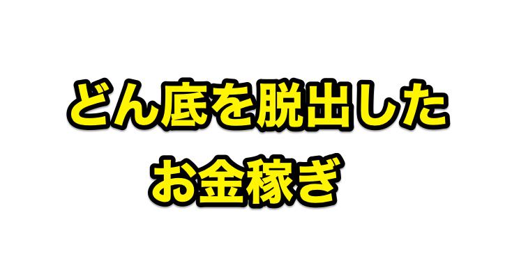 人生のどん底から脱出!月収10万円フリーターが行なったお金稼ぎ!