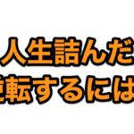 人生詰んだ!そこから月収10万円フリーターが人生逆転した方法!