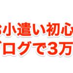 お小遣い稼ぎ初心者がブログで毎月3万円ゲットする方法