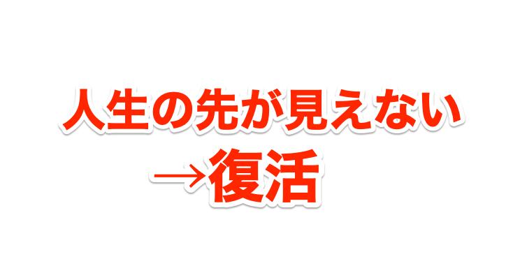 人生の先が見えない人へ!元月収10万円絶望男が復活した方法!