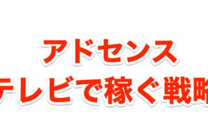 Google Adsense収益月5万円をテレビを見るだけで目指す戦略