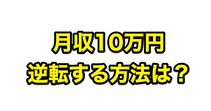 月収10万円フリーターの人生の「プチ」逆転エピソード!