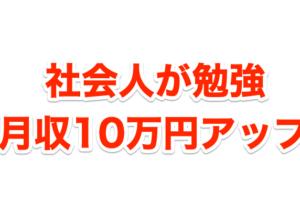 社会人が休日でも勉強し、月収10万円以上アップさせる方法!