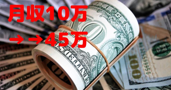 格差は努力の差!月収10万円フリーターが月収45万にした方法