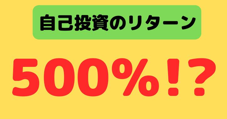 自己投資のリターンは500%以上!20万で200万円を生み出した方法!
