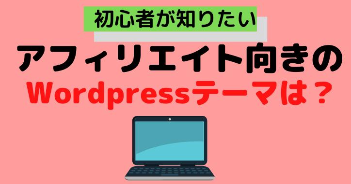 ストークはアフィリエイト向きではない!Wordpressテーマの特徴解説