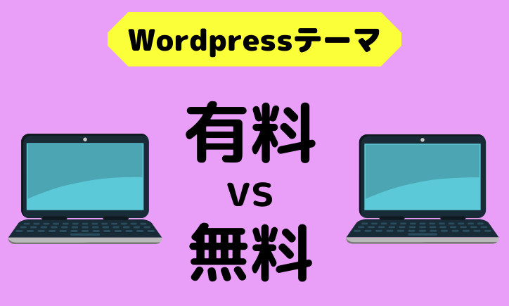 Wordpressの有料と無料テーマの決定的な違いを超簡単に解説!
