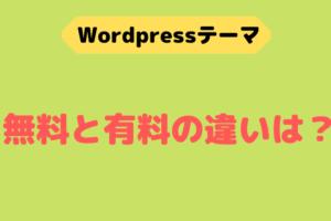Wordpress有料・無料テーマの決定的な違い!無料で私は大失敗。