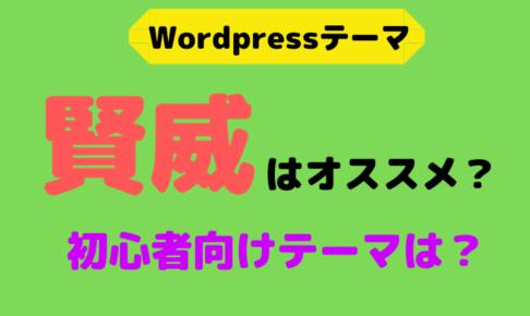 賢威は本当におすすめか?初心者向けのWordpressテーマを発掘する!